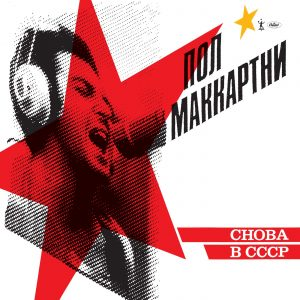 paul mccartney chocba b cccp